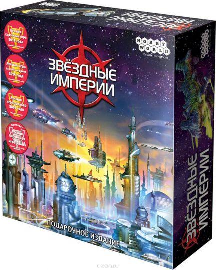 Звёздные империи: Подарочное издание