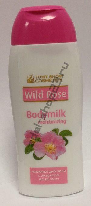 Tomy Show Cosmetics - Молочко для тела Body Milk Wild Rose, 250 мл.