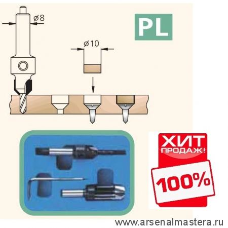 Комплект сверла-зенковки и пробочного сверла d 3 мм WPW PL10305 ХИТ!