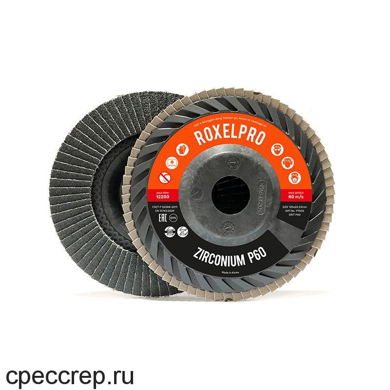Лепестковый шлифовальный круг ROXTOP 125 х 22мм, Trimmable, цирконат, конический, Р60
