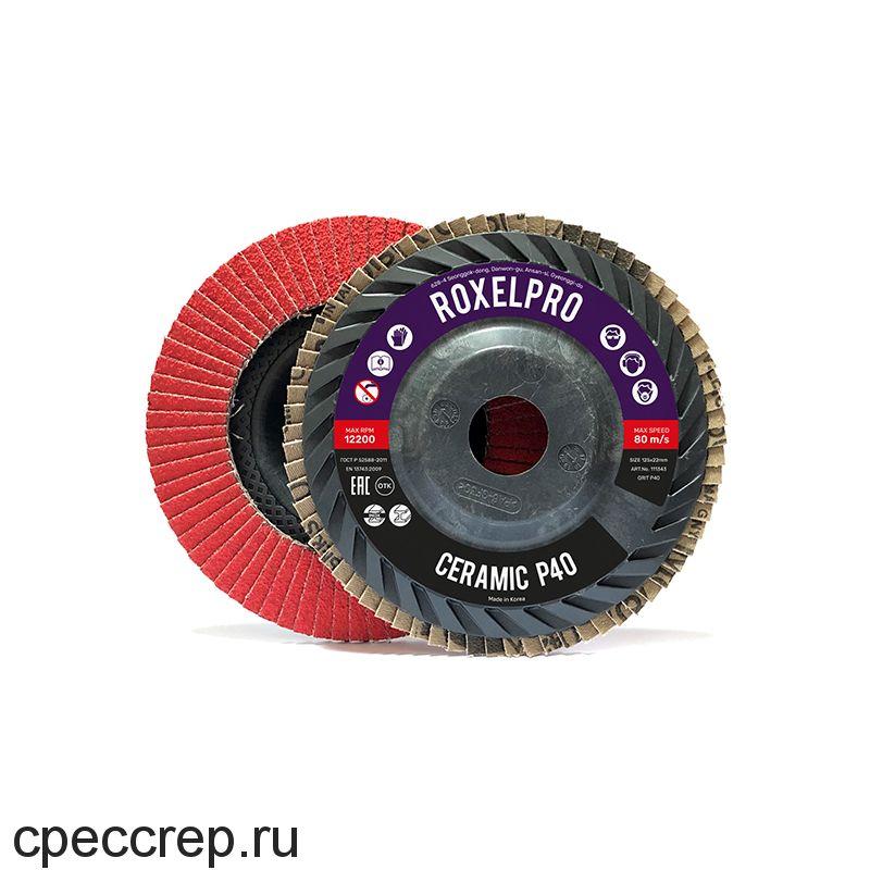 Лепестковый шлифовальный круг ROXPRO 115 х 22мм, Trimmable, керамика, конический, Р40