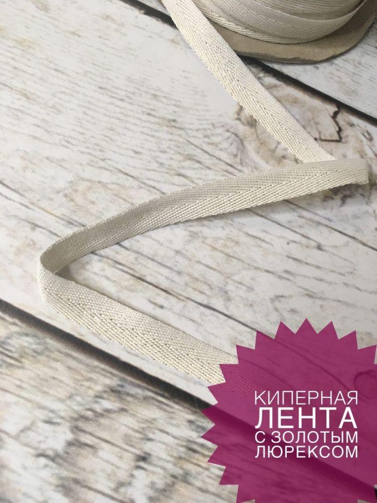 БЕЛАЯ С ЗОЛОТОМ Киперная лента 13 мм