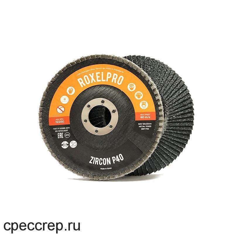 Лепестковый круг ROXTOP 125 х 22мм, цирконат, конический, Р80