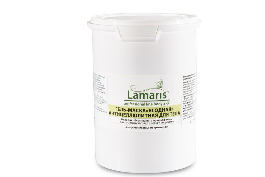 Гель-маска ягодная антицеллюлитная для тела (разогревающая), Lamaris 1л (антицеллюлитное, лимфодренажное и разогревающее действие)