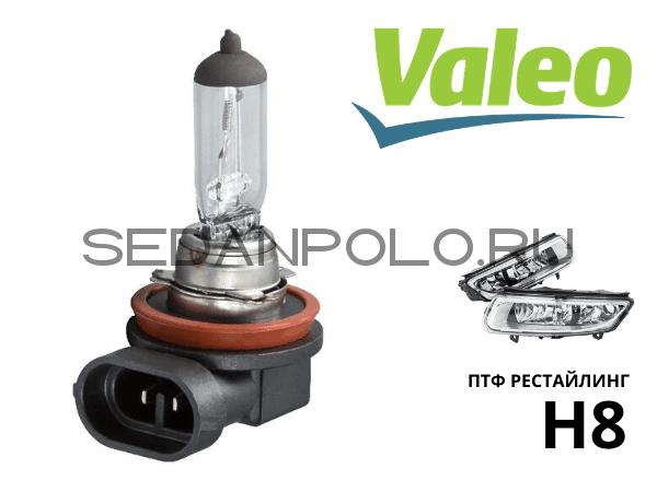 Лампа H8 (ПТФ Рестайлинг) для Volkswagen Polo Sedan
