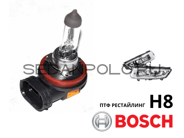 Лампа H8 BOSCH (ПТФ Рестайлинг) для Volkswagen Polo Sedan