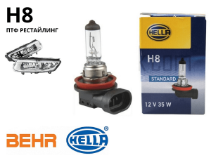 Лампа H8 HELLA (ПТФ Рестайлинг) для Volkswagen Polo Sedan