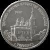 Церковь Покрова Пресвятой Боггородицы г. Тирасполь 1 рубль Приднестровье 2018