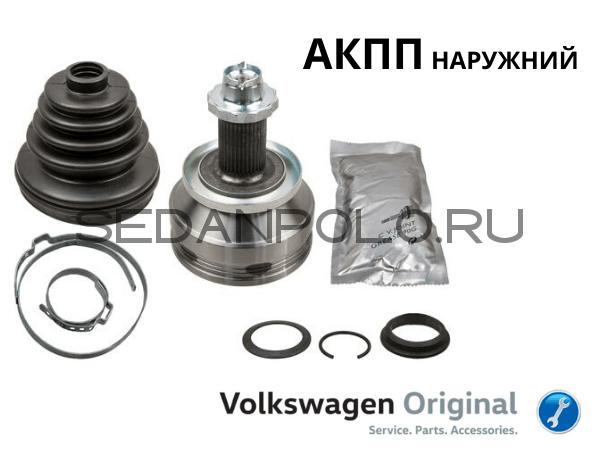 Шрус наружний Оригинал VAG АКПП Volkswagen Polo Sedan