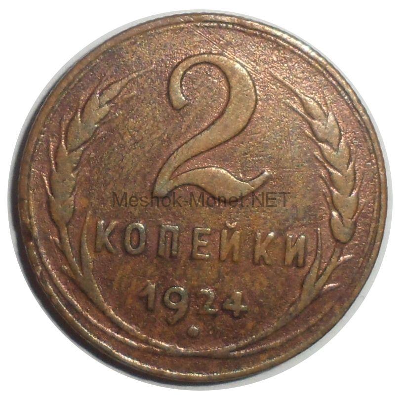 2 копейки 1924 года # 5