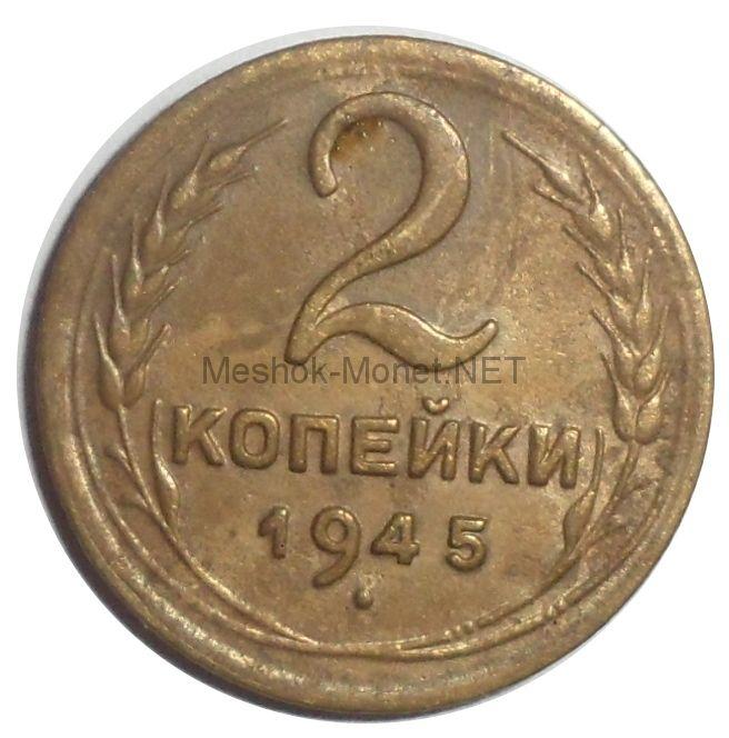 2 копейки 1945 года # 6