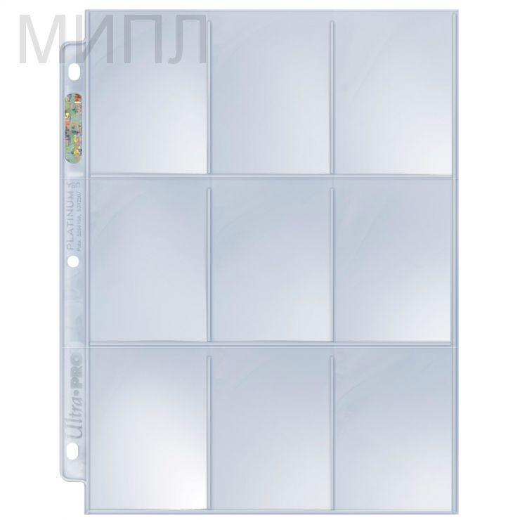 Лист Ultra Pro Platinum для карт MTG 3x3