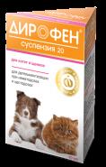 Дирофен Суспензия 20 для котят и щенков (10 мл)