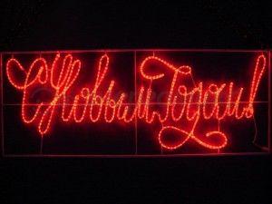 Фигура (дюралайт) ''С Новым Годом'' LED, 230x90см, красный 501-113
