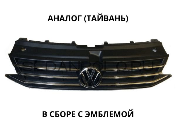 Решетка в сборе с эмблемой Аналог Volkswagen Polo Sedan