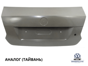 Крышка багажника Аналог Volkswagen Polo Sedan до рестайл.