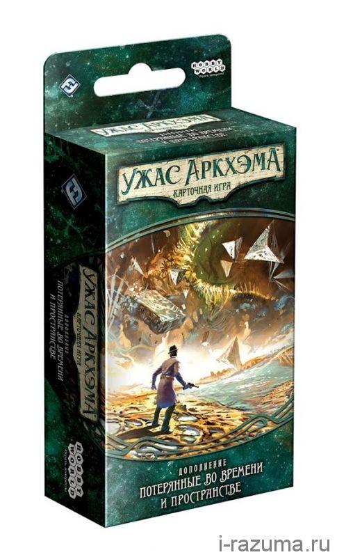 Ужас Аркхэма Карточная игра: Наследие Данвича 6 Затерянные во времени и пространстве