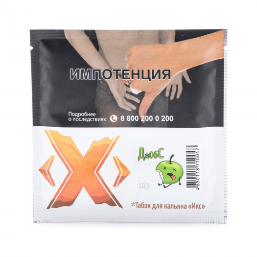 Табак Икс Джобс