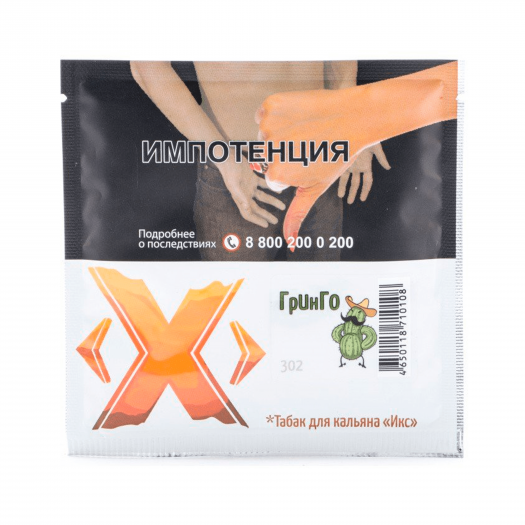 Табак Икс Гринго