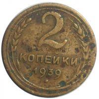 2 копейки 1939 года # 4