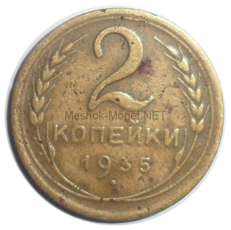 2 копейки 1935 года. Старый тип # 5