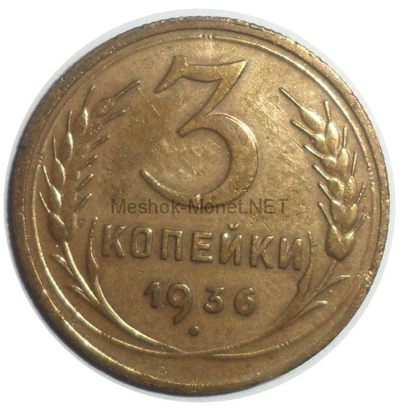 3 копейки 1936 года # 3