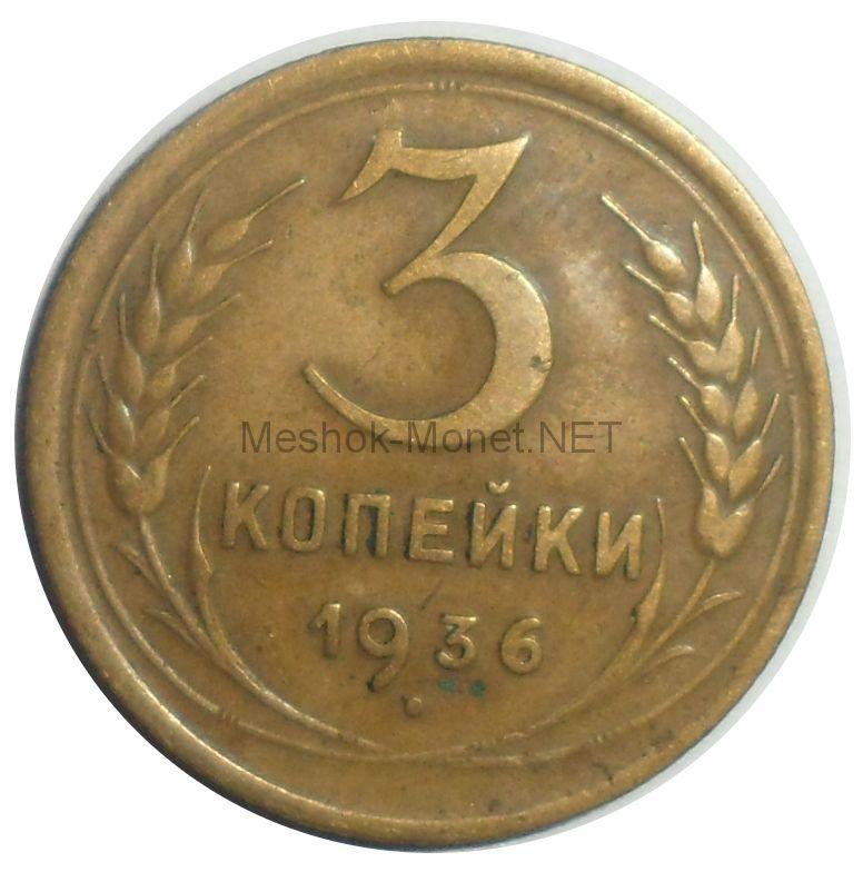 3 копейки 1936 года # 4