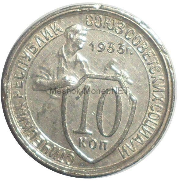 10 копеек 1933 года # 3