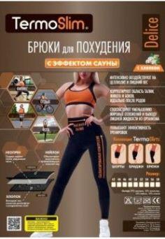 Брюки для похудения С ЭФФЕКТОМ САУНЫ TERMOSLIM DELICE с внутренним хлопковым слоем