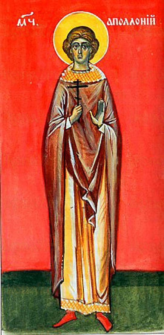 Икона Аполлоний Антинойский мученик