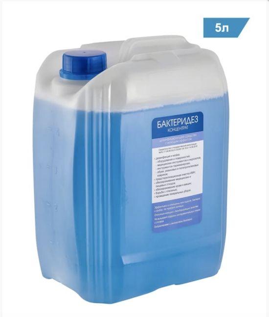 Дезинфицирующее средство «Бактеридез» (концентрат), канистра 5 литров
