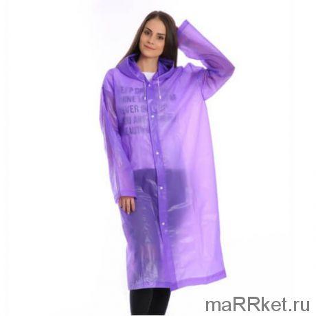 Виниловый плащ-дождевик для взрослых (фиолетовый)