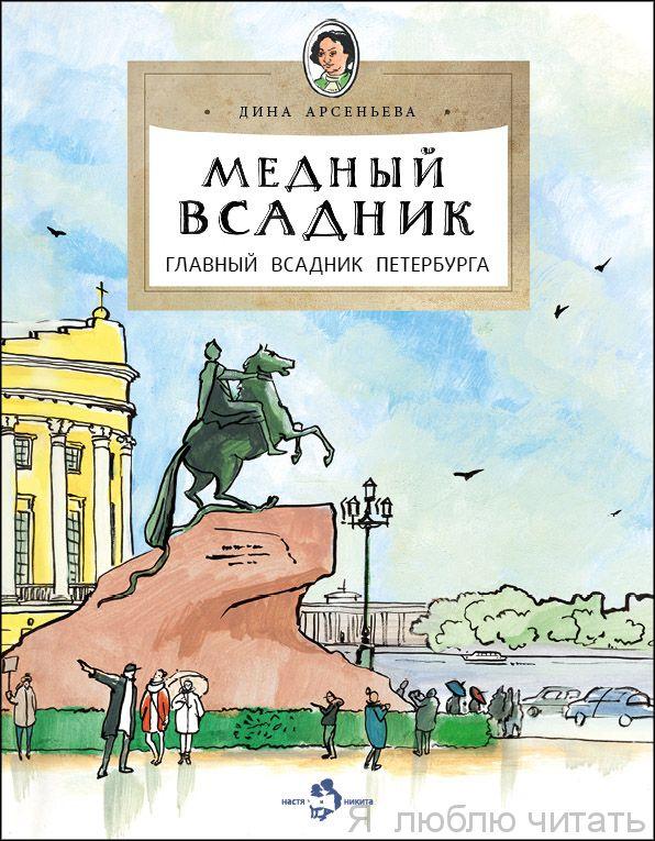 Книга «Медный всадник. Главный всадник Петербурга»