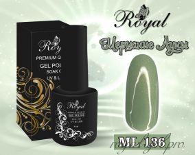 """Royal гель лак """"Мерцание Луны"""" 10 мл  ML136"""