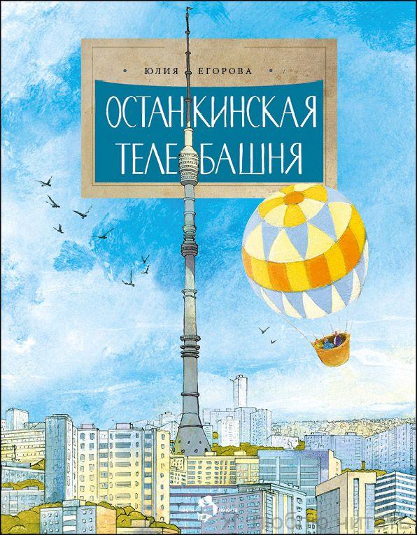 Книга «Останкинская телебашня»