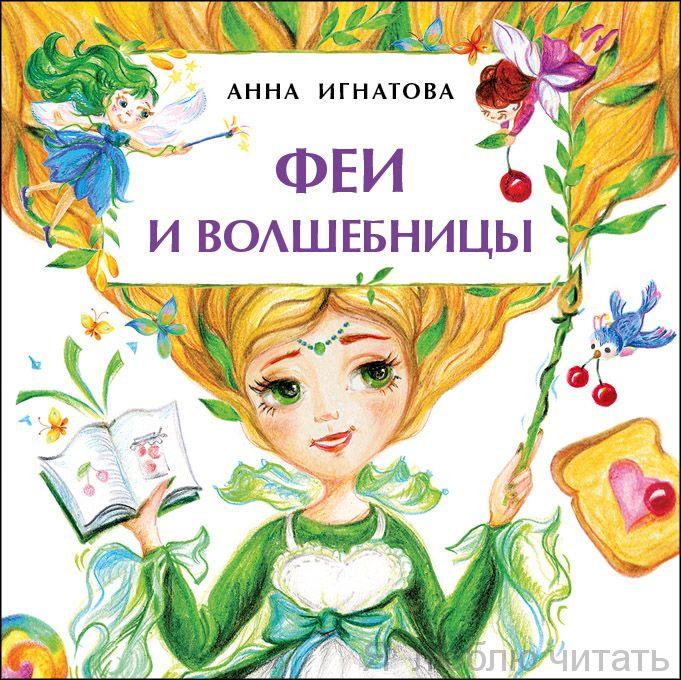 Книга «Феи и волшебницы»