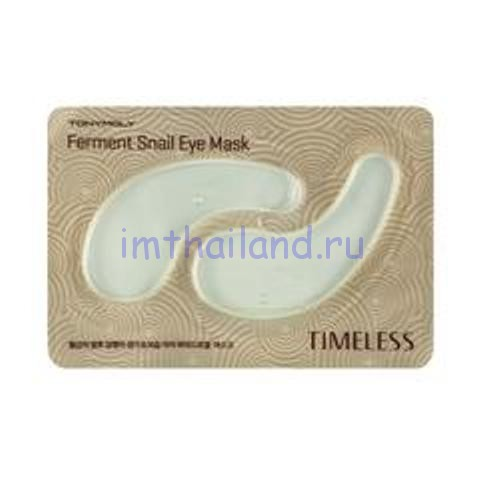 Маска для кожи вокруг глаз 6 пар масок-долек + сыворотка 30 мл