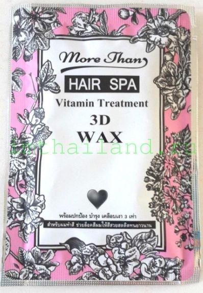 Маска воск для волос 3D Wax Vitamin 1 шт