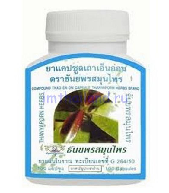 Thao-En-On (Тао-Эн-Он) капсулы для лечения суставов и мышечных болей 100 шт