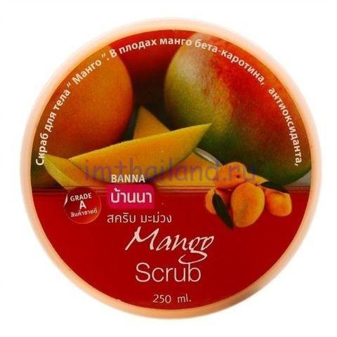 Ароматный фруктовый витаминный скраб для тела Banna 250 грамм