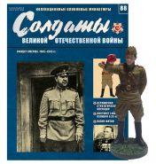 ВЫПУСК 88. ОФИЦЕР СМЕРША, 1943-1945гг. Оловянный солдатик + журнал