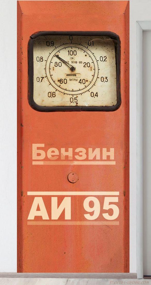 Панно на стену - Бензин АИ 95