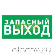 """Эвакуационный знак """"Указатель запасного выхода""""150*300 мм Rexant"""