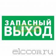 """Эвакуационный знак """"Указатель запасного выхода""""100*300 мм Rexant"""