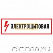 """Знак электробезопасности """"Электрощитовая""""150*300 мм Rexant"""