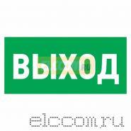 """Эвакуационный знак """"Указатель выхода""""150*300 мм Rexant"""