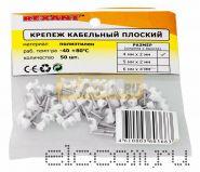 Крепеж кабеля плоский 4мм х 2мм (упак. 50 шт.) REXANT