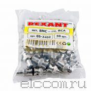 ПЕРЕХОД штекер BNC - гнездо RCA тюльпан (01-022) REXANT
