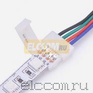 Коннектор питания (1 разъем) для RGB светодиодных лент шириной 10 мм Neon-Night