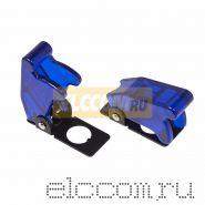 Защитная крышка для тумблеров типа KN и ASW синяя (SAC-01)